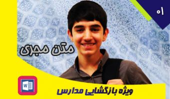 متن مجری ویژه بازگشایی مدارس