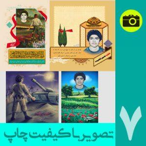 مجموعه عکسهای شهید فهمیده