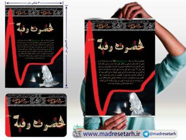 پوستر حضرت رقیه