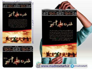 پوستر حضرت علی اکبر