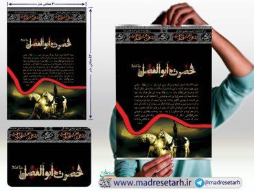 پوستر حضرت ابوالفضل