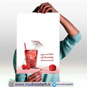 پوستر خلاقانه کتاب