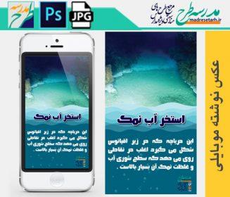 عکس نوشته استخر آب نمک