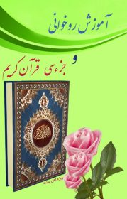 پاورپوینت آموزش روخوانی قرآن مقطع ابتدایی