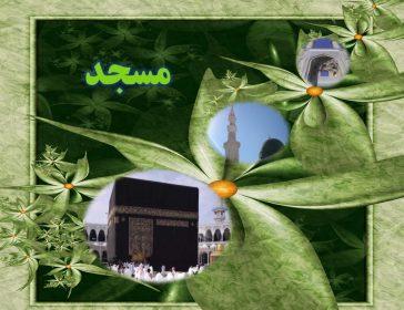 پاورپوینت مسجد محله ما