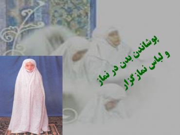 پاورپوینت لباس و پوشش نمازگزار چگونه باید باشد