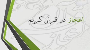 پاورپوینت اعجاز در قرآن کریم