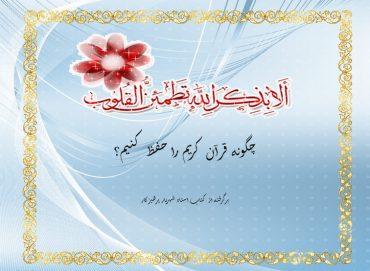 پاورپوینت روش حفظ قرآن