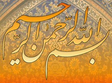 پاورپوینت تفسیر موضوعی قرآن