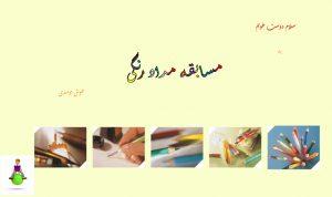 مسابقه مداد رنگی