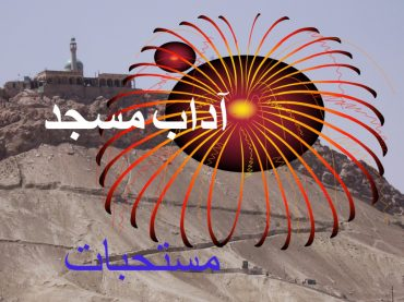 پاورپوینت آداب مسجد (مستحبات)