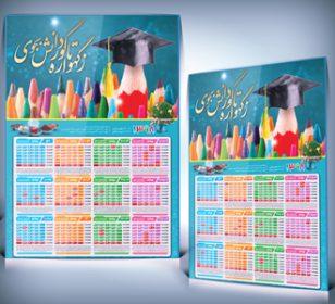 تقویم دیواری دانش آموزی 1398