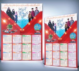 تقویم دانش آموزی ۱۳۹۸