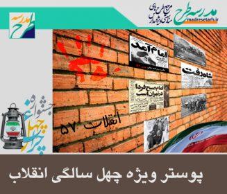 پوستر دستاورد انقلاب