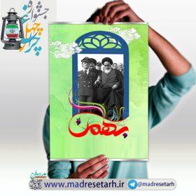 پوستر بهمن