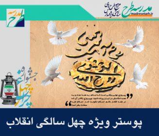پوستر ویژه چهل سالگی انقلاب
