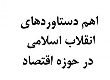 پاورپوینت دستاوردهای اقتصادی انقلاب اسلامی