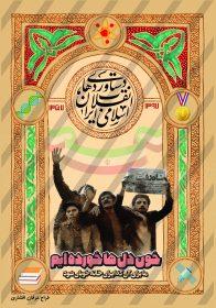 پوستر دستاوردهای انقلاب