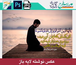 عکس نوشته آیه قرآنی