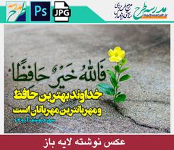 عکس نوشته مفهومی قرآنی