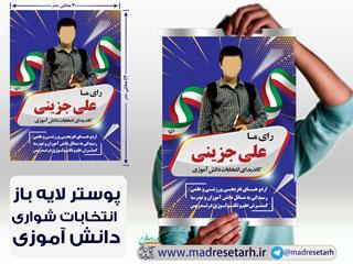 پوستر انتخابات دانش آموزی