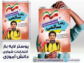 پوستر انتخابات دانش آموزی ۲