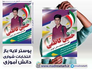 پوستر انتخابات دانش آموزی ۴