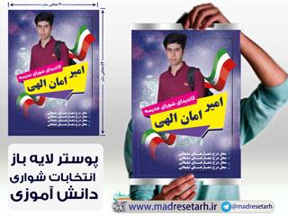 پوستر انتخابات دانش آموزی ۵