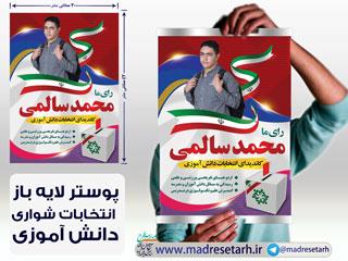 پوستر انتخابات دانش آموزی ۶