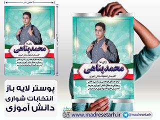 پوستر انتخابات دانش آموزی ۷