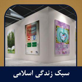 سیر نمایشگاهی سبک زندگی اسلامی