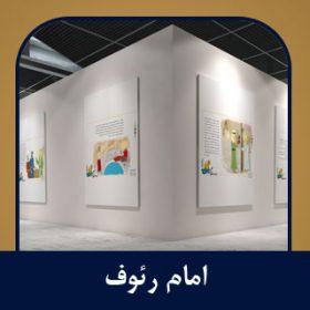 سیر نمایشگاهی امام رئوف