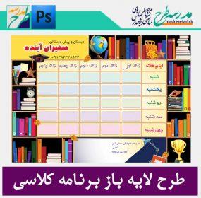 طرح برنامه کلاسی کتابخانه
