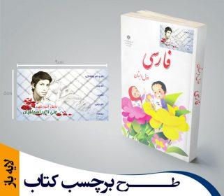 برچسب کتاب دانش آموز
