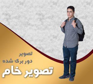تصویر دانش آموز دبیرستانی