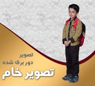تصویر دانش آموز دبستانی
