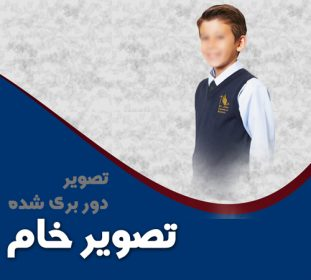 تصویر کودک ایرانی
