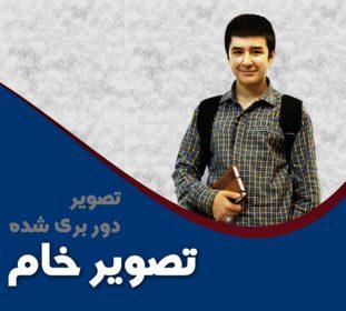 تصویر نوجوان دبیرستانی