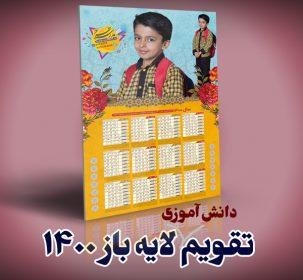 تقویم دانش آموزی ۱۴۰۰شمسی