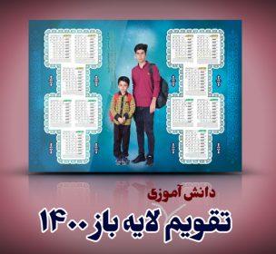 تقویم  دیواری دانش آموزی 1400