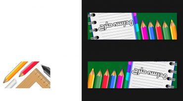 وکتور لایه باز دفتر نقاشی و مداد رنگی