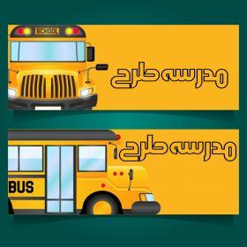 وکتور لایه باز اتوبوس مدرسه