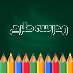 وکتور لایه باز بنر آموزشی کلاس نقاشی طرح مداد رنگی