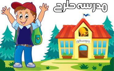 وکتور لایه باز دانش آموز پسر بازگشت به مدرسه