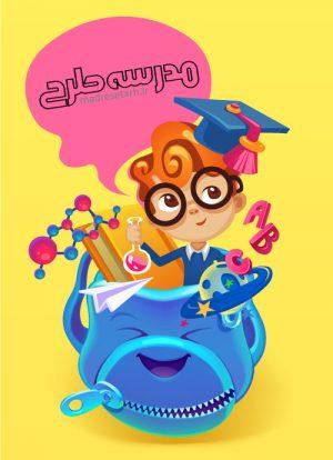 دانش آموز دختر طرح کلاس شیمی