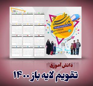 تقویم دانش آموزی 1400