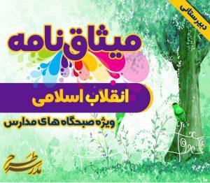 میثاق نامه ی انقلاب اسلامی ایران