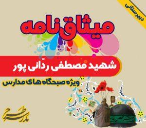 میثاق نامه شهید مصطفی ردّانی پور