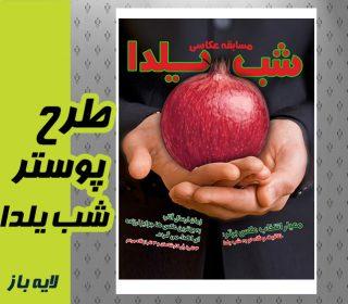پوستر مسابقه شب یلدا