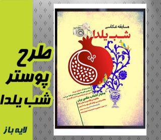 پوستر مسابقه عکاسی شب یلدا